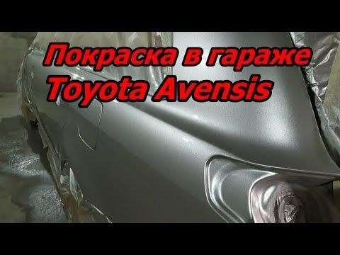 Покраска Toyota Avensis в гараже. Кузовной ремонт!