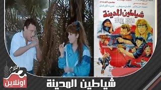 الفيلم العربي - شياطين المدينة - بطولة بوسي وفاروق الفيشاوي