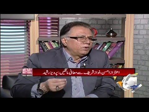 Meray Mutabiq with Hasan Nisar on Geo News - 26-August-2018