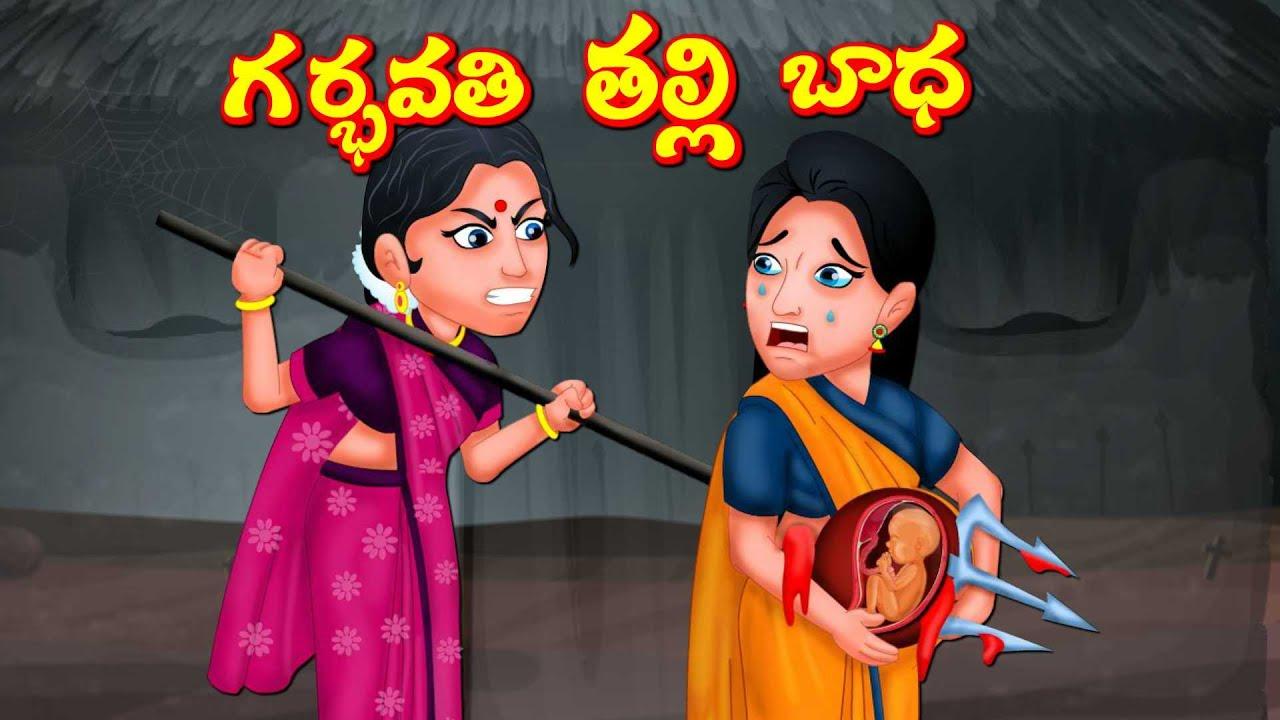 గర్భవతి తల్లి బాధ 1 | Telugu Stories | Telugu Moral Stories | Telugu Kathalu | Bedtime Stories
