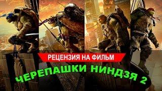 Рецензия на фильм «Черепашки Ниндзя 2»