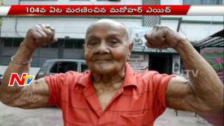 Former Mr Universe Manohar Aich Dies at 104 || NTV