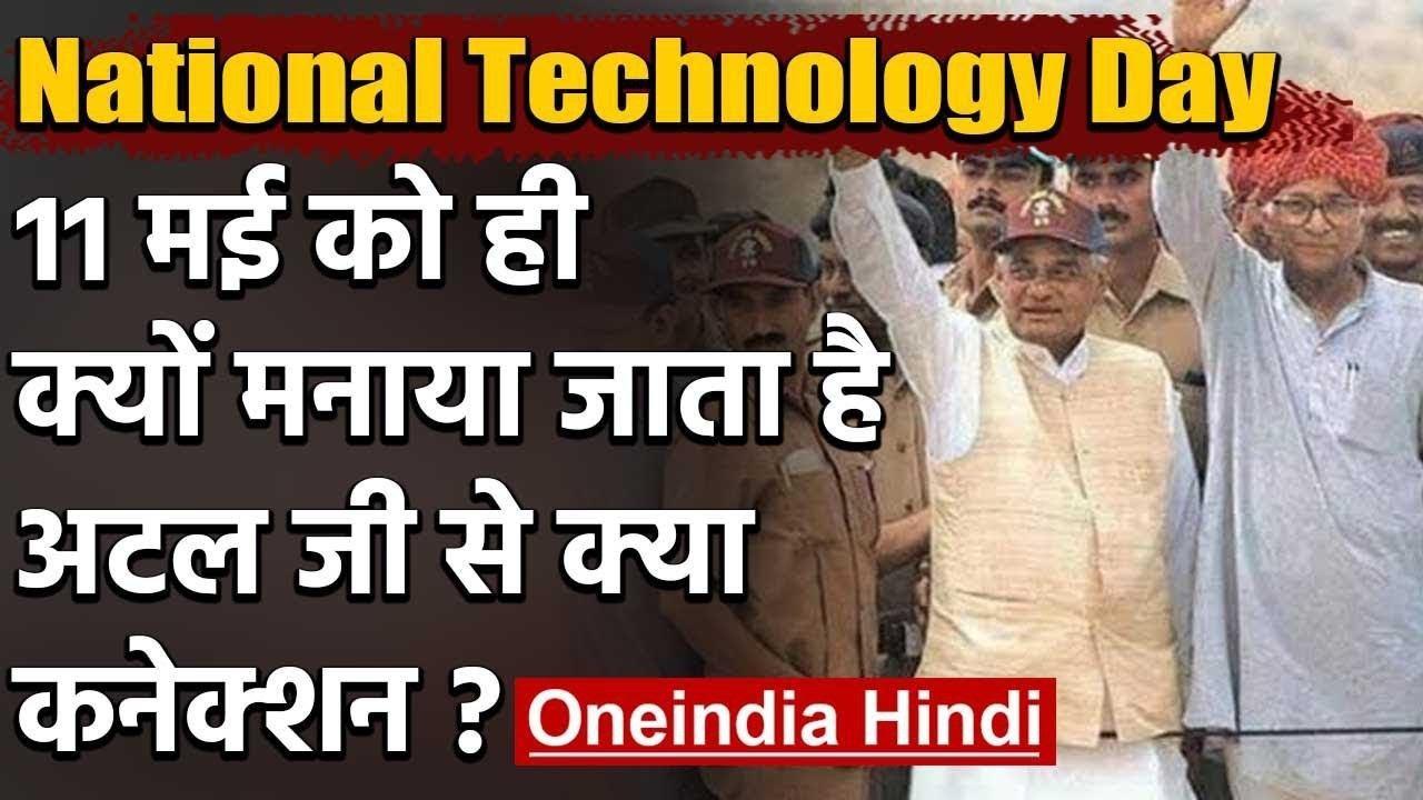 National Technology Day: Nuclear test कर जब India बना था दुनिया का ताकतवर मुल्क | वनइंडिया हिंदी