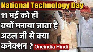 National Technology Day: Nuclear test कर जब India बना था दुनिया का ताकतवर मुल्क   वनइंडिया हिंदी
