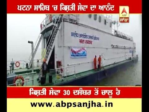 Enjoy Boat ride in Patna sahib