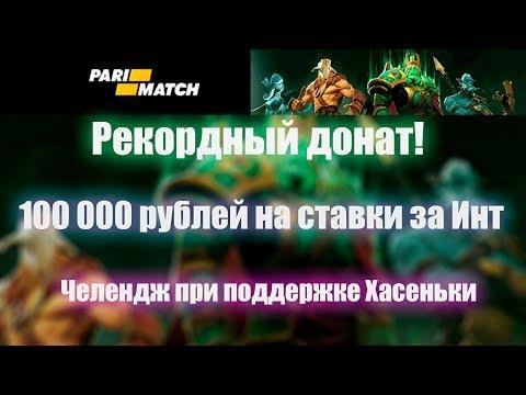 Донат 100 тысяч рублей на ставки во время Инта. Челлендж прогнозов