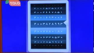 Isaar Lucky Draw - 25/04/2014 - Full Show / قرعه کشی خوش چانس ایثار - ٠۵/ ۰٢/ ۱۳۹۳ - قسمت کامل
