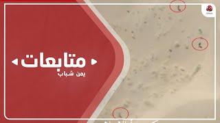 الوضع العسكري في جبهات مراد وصرواح والجدعان بمأرب