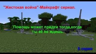 """видео: """"Жестокая война""""5 серия - Minecraft сериал."""