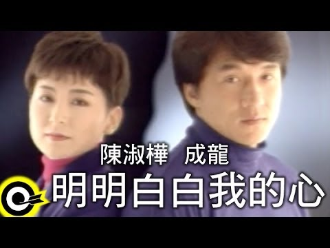 陳淑樺 Sarah Chen&成龍 Jackie Chan【明明白白我的心 So transparent is my heart】Official Music Video