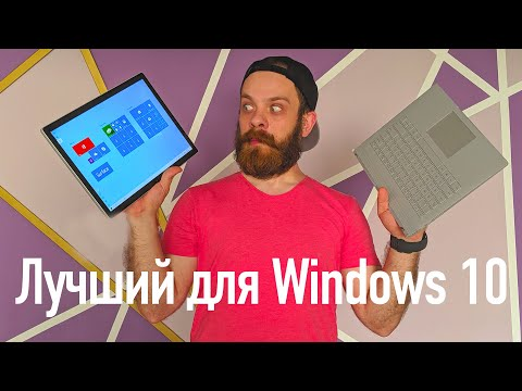 Лучший Ноутбук на Windows 10. Microsoft Surface Laptop 2 и Microsoft Surface Book 2