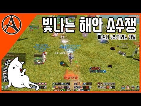 빛나는해안 소수쟁 Korea ArcheAge 3.7 PVP