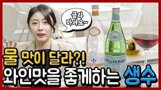 와썸녀#76 국가대표 워터 소믈리에가 추천하는 생수!