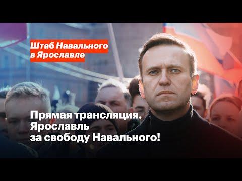 Видео Свободу Навальному! | Шествие в Ярославле