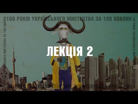 100 років українського