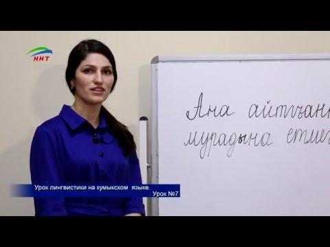 Как дела на кумыкском языке