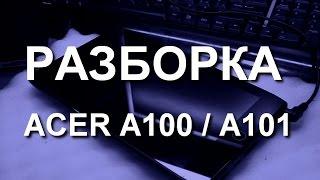 Планшет Acer A100 / A101. Не реагирует тачскрин. Как разобрать планшет(, 2015-04-13T21:13:11.000Z)