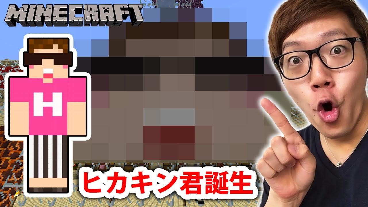 【マインクラフト】ヒカキンスキンの顔作ってみた!【ヒカキンのマイクラ実況 Part193】【ヒカクラ】 , YouTube