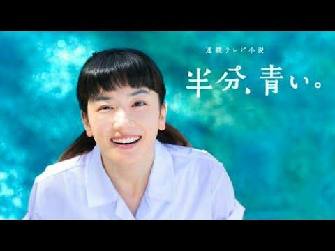 永野芽郁「半分、青い。」デートの行方は19・3%