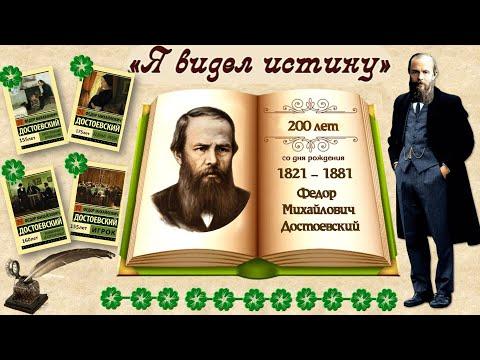 Музей Ф.М.Достоевского в Санкт-Петербурге - Dostoevsky FM museum Saint Petersburg