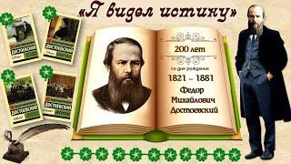 видео Дом-музей Ф.М. Достоевского
