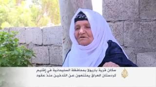 باريولا بكردستان.. قرية يمتنع سكانها عن التدخين
