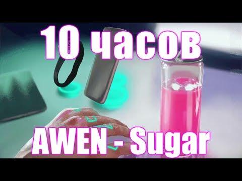 10 ЧАСОВ   AWEN - Sugar (EeOneGuy)