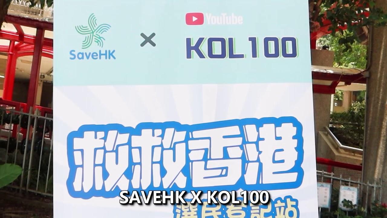 選民登記最後五日 救救香港,全靠你們【Save HK x KOL100】 - YouTube