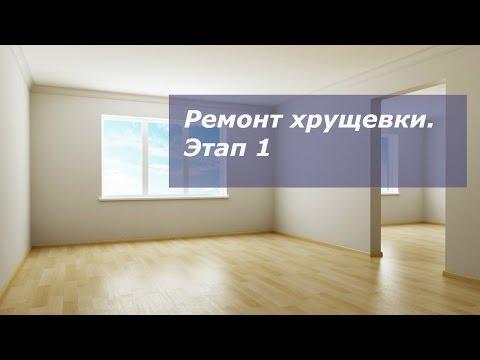 Стоимость работ по ремонту квартиры однокомнатной