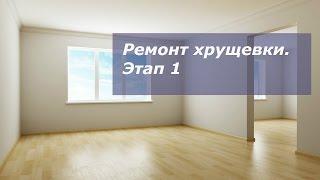 Ремонт кутовий однокімнатної хрущовки 31 кв. Етап 1.