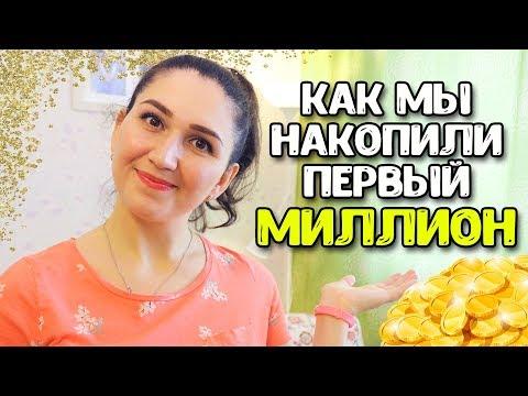 Как накопить миллион рублей за год