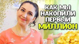 2 МИЛЛИОНА РУБЛЕЙ ЗА 4 ГОДА!!! КАК НАКОПИТЬ ДЕНЬГИ??? ♥ Семейный бюджет # 2 ♥  Анастасия Латышева