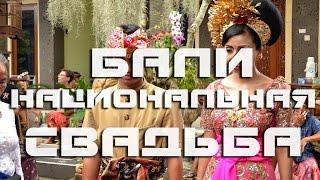 Национальная свадьба на Бали | Индонезия
