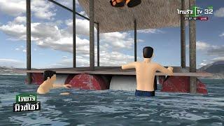 ดราม่า เด็กม.5 จมน้ำเขื่อนอุบลรัตน์ | 18-01-62 | ไทยรัฐนิวส์โชว์