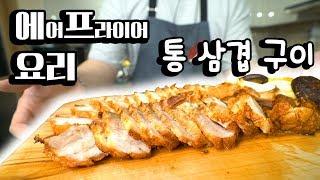에어프라이어 요리 [통 삼겹살 구이] [ENG SUB]