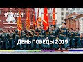 Парад Победы на Красной площади 9 мая 2019 года Прямая трансляция mp3