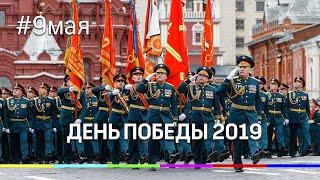 Парад Победы на Красной площади 9 мая 2019 года. Прямая трансляция