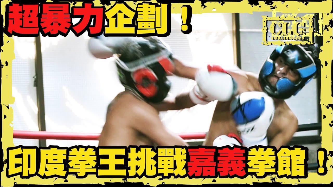 超印度拳王踢館嘉義最強拳館!?【瘋狂挑戰】【CC字幕】