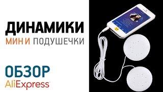 Мини динамики с Алиэкспресс Обзор Цена Купить мини динамики для мобильника