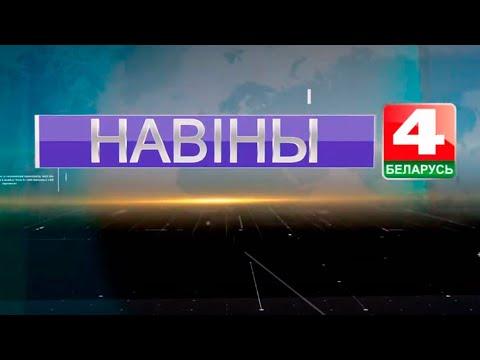 Новости Гродно. Выпуск 11.05.2020