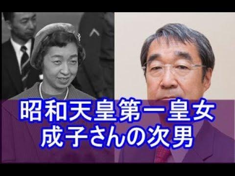 【皇室News】昭和天皇の第一皇女の成子さんの次男 壬生氏とは