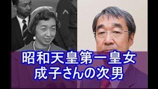 【皇室News】昭和天皇の第一皇女の成子さんの次男 壬生氏とは 早くにお...