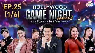 HOLLYWOOD GAME NIGHT THAILAND S3  EP25 VS16  031162