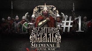 Medieval 2: Булатная Сталь - Господин Великий Новгород #1. Начало Становления