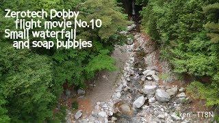 【Zerotech Dobby】滝・シャボン玉 flight movie No.10 thumbnail