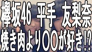 【欅坂46】 メンバー 平手 友梨奈 焼き肉より○○が好き!? 一体何か!? 欅...