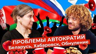 Протесты в Беларуси, митинги в Хабаровске, голосование по поправкам — обсуждаем с Екатериной Шульман