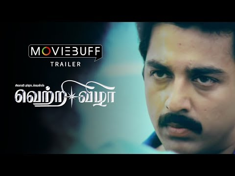 Vettri Vizhaa Trailer   Kamal Haasan, Prabhu Ganesan, Amala Akkineni, Khushboo Sundar