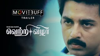 Vettri Vizhaa Trailer | Kamal Haasan, Prabhu Ganesan, Amala Akkineni, Khushboo Sundar