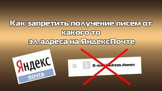 Видео-урок: Как запретить получение писем от какого то эл.адреса на ЯндексПочте